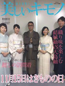 Kimono day magazine app