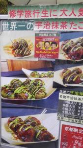 Matcha takoyaki