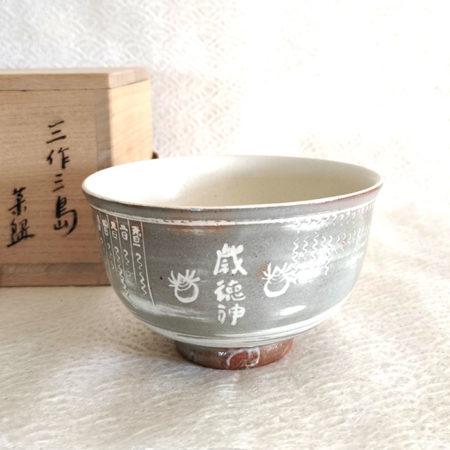 Vintage-Handmade-Matcha-bowl-Mishima