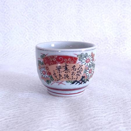 Vintage-Yunomi-cup-Hanazakari