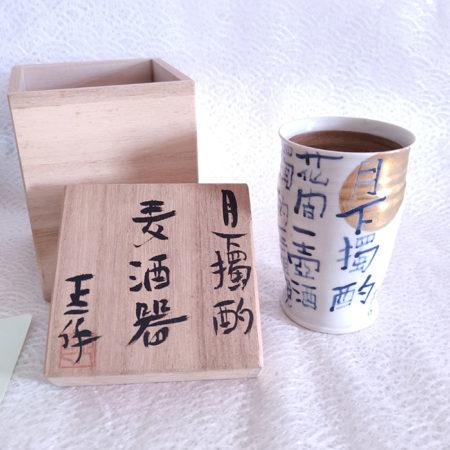 Vintage-Handmade-Beer-Cup-Gekka-Dokusyaku